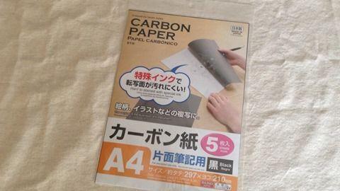 ダイソー:カーボン紙