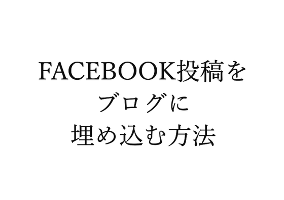 Facebookの投稿を埋め込む