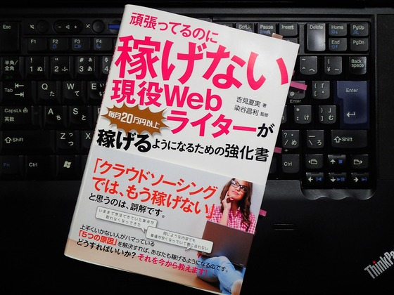 吉見夏実さんの本