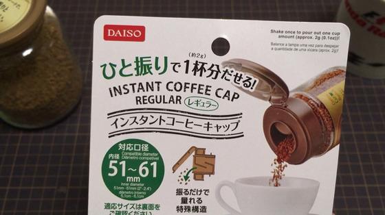 ダイソー インスタントコーヒーキャップ