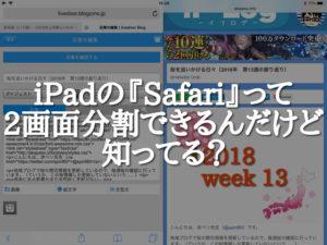 iPadのSafari、2画面表示