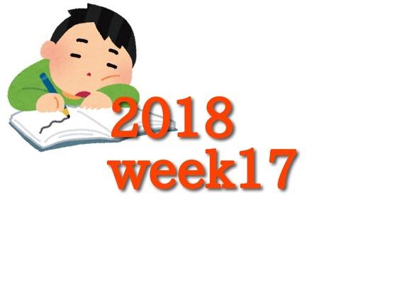 2018week17