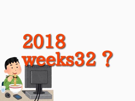 2018week32