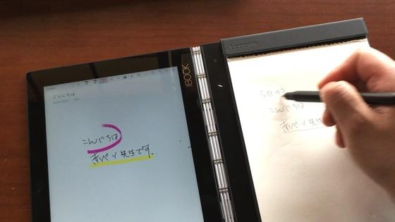 yogabookはペンタブレットとしては最高