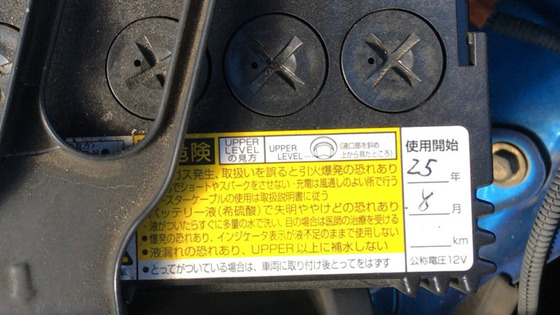 古いバッテリー2