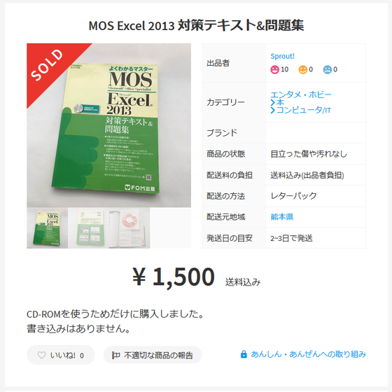 MOS excel2013