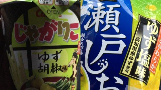 ゆず風味のお菓子2種