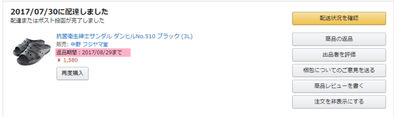 Amazonでは返品可能