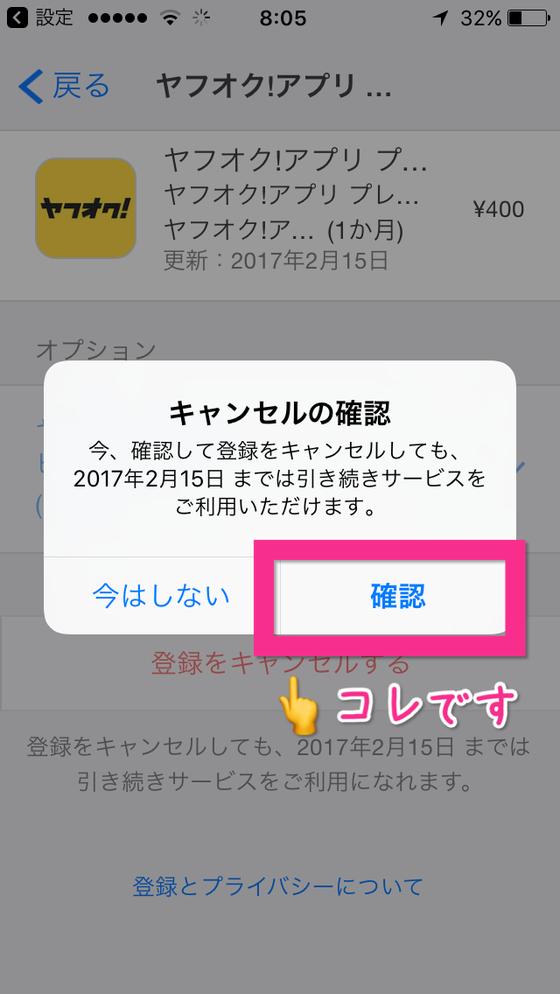 iPhone版ヤフオク-プレミアムアカウント解約手順5