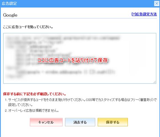 ライブドアブログ-スマホアドセンス設定3