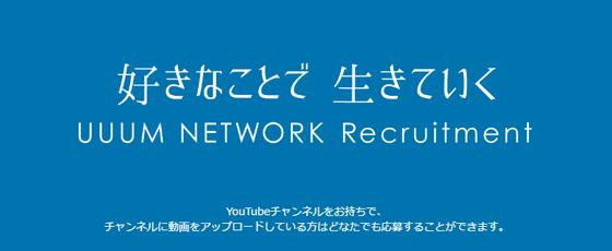 UUUMネットワーク