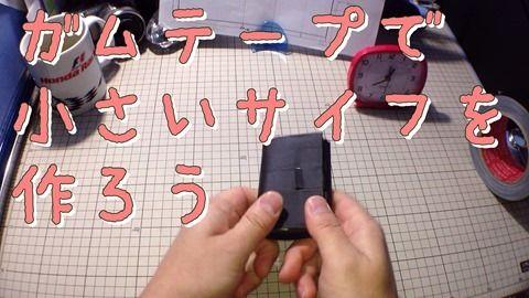 ガムテープでabrAsus風の小さい財布を作る