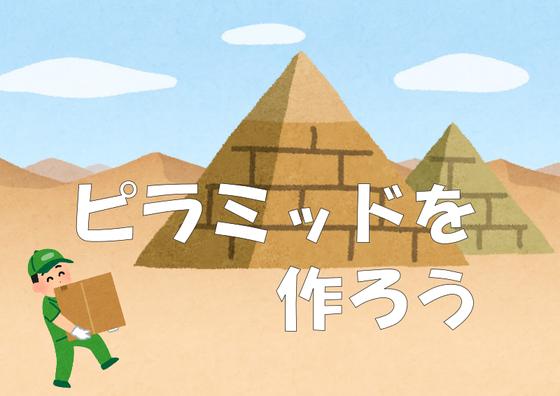 2016-07-18ピラミッド