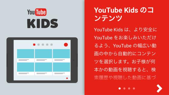 YouTube kids-コンテンツ