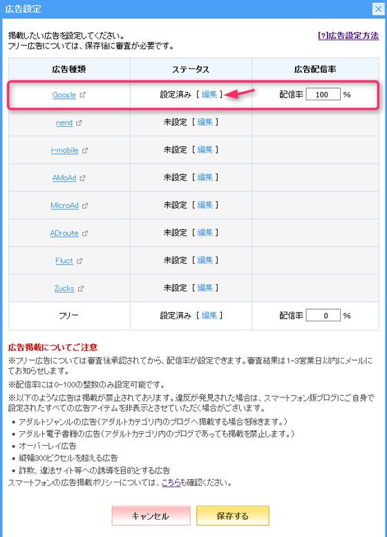 ライブドアブログ-スマホアドセンス設定2