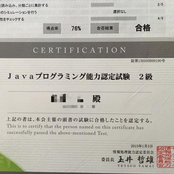 Javaプログラミング能力 2級