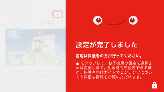 YouTube kids-設定完了