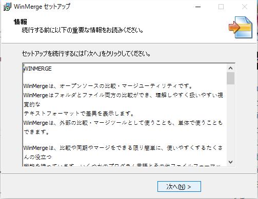 Winmerge 文字 化け