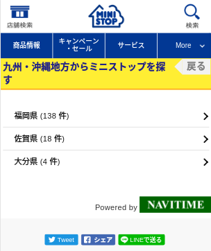 熊本にはミニストップが無い