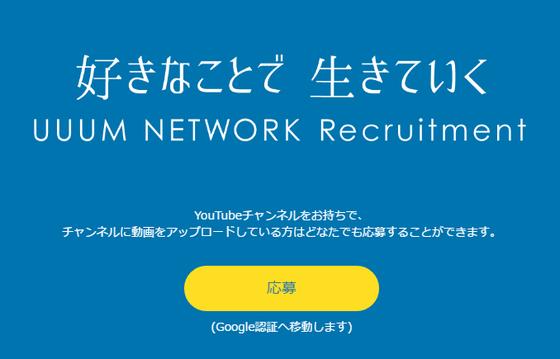 UUUMネットワーク応募