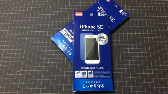 ダイソー:iPhoneガラスフィルム(外観)
