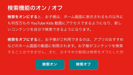 YouTube kids-検索の有無