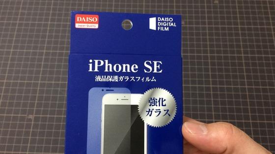 ダイソー:iPhoneガラスフィルム(強化ガラス)