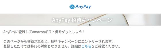 Anypay紹介キャンペーン