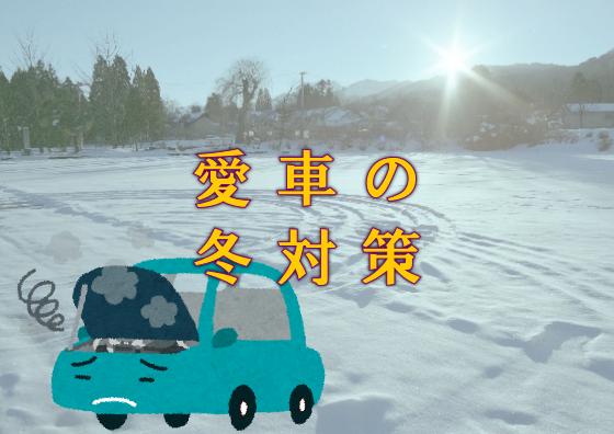 愛車の冬対策