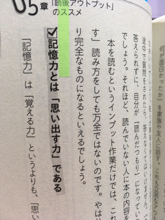 ダイソー:記憶に残す読書術(記憶力)