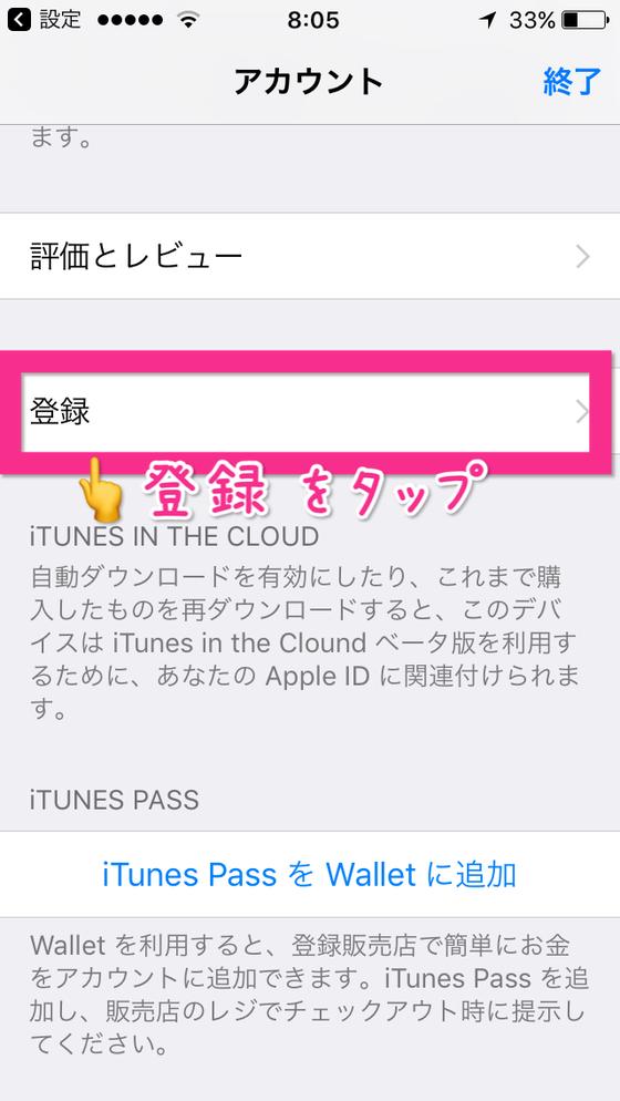 iPhone版ヤフオク-プレミアムアカウント解約手順3
