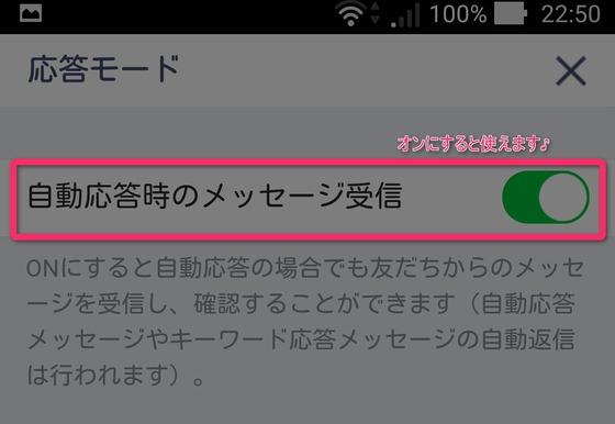 LINE@スマホ設定3