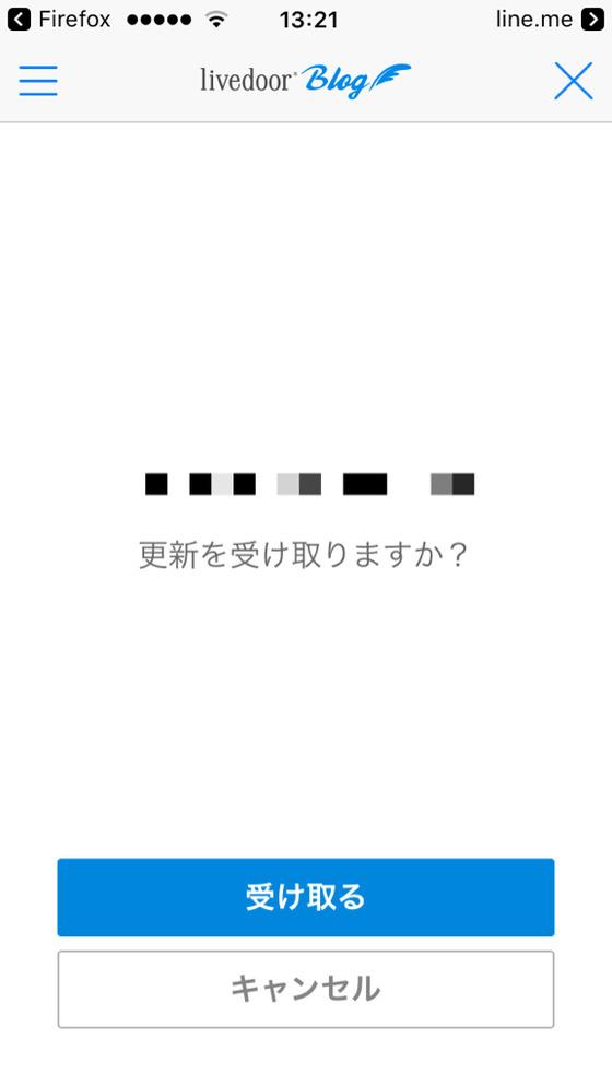 LINE読者登録ボタン-登録確認