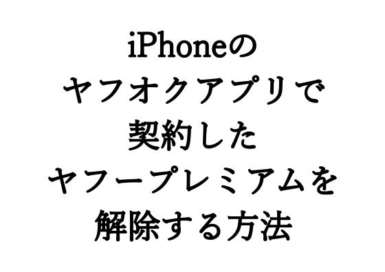 iPhone版ヤフオク-プレミアム解約