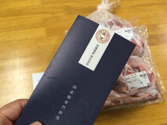 国産豚肉専門卸売 佐藤畜産のスペアリブ