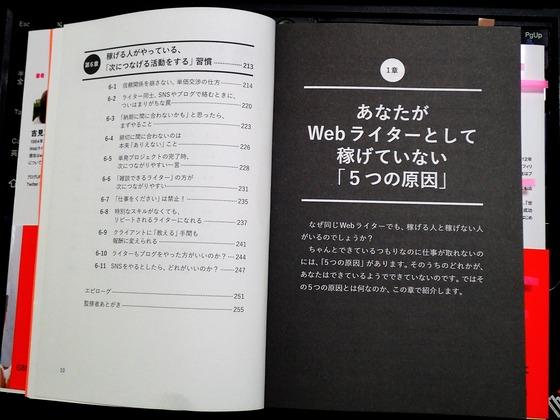 Webライター本-目次3