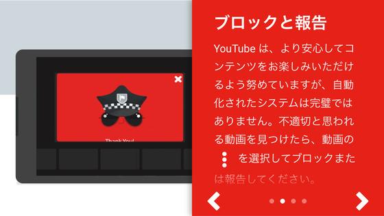 YouTube kids-ブロックと報告