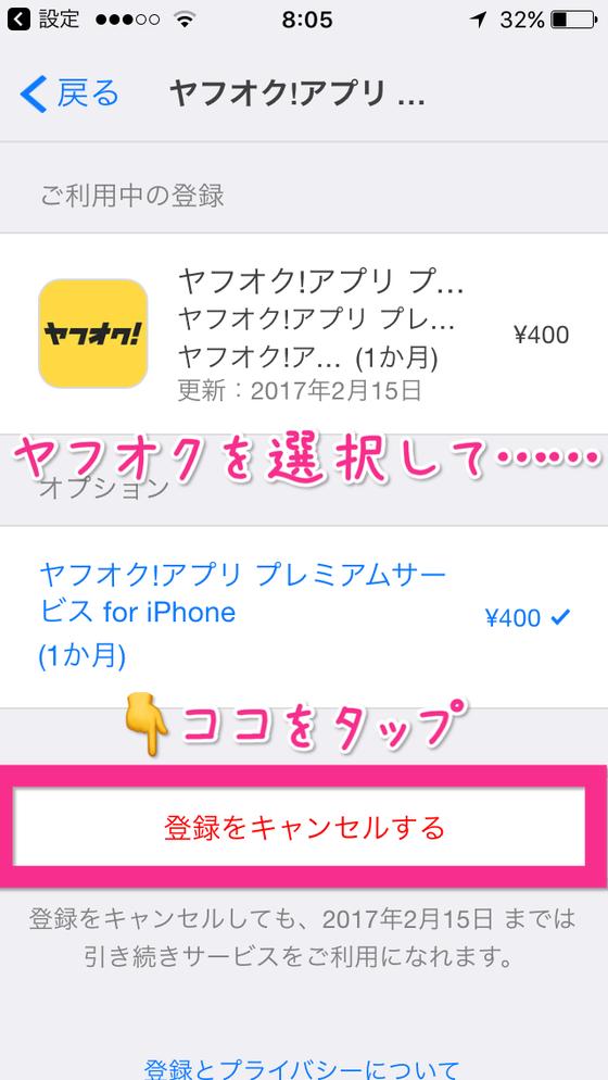 iPhone版ヤフオク-プレミアムアカウント解約手順4