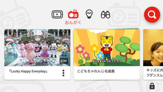 YouTube kids-おんがく