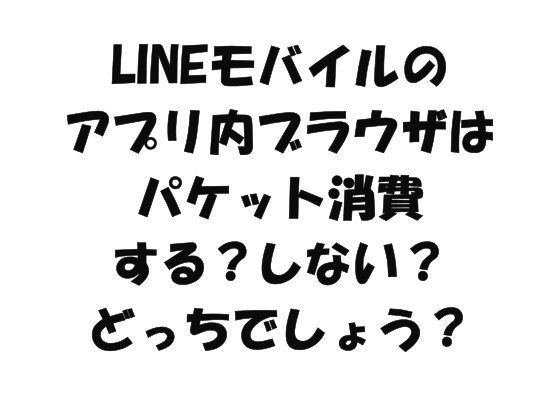 LINEモバイル・アプリ内ブラウザ