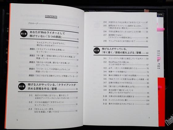 Webライター本-目次1
