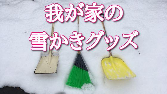 画像:我が家の雪かきグッズ