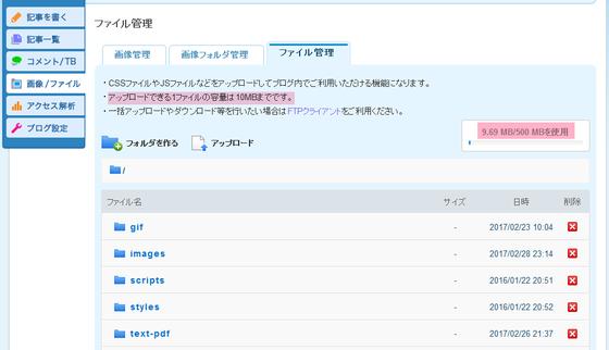 ライブドアブログをファイルサーバーとして使う