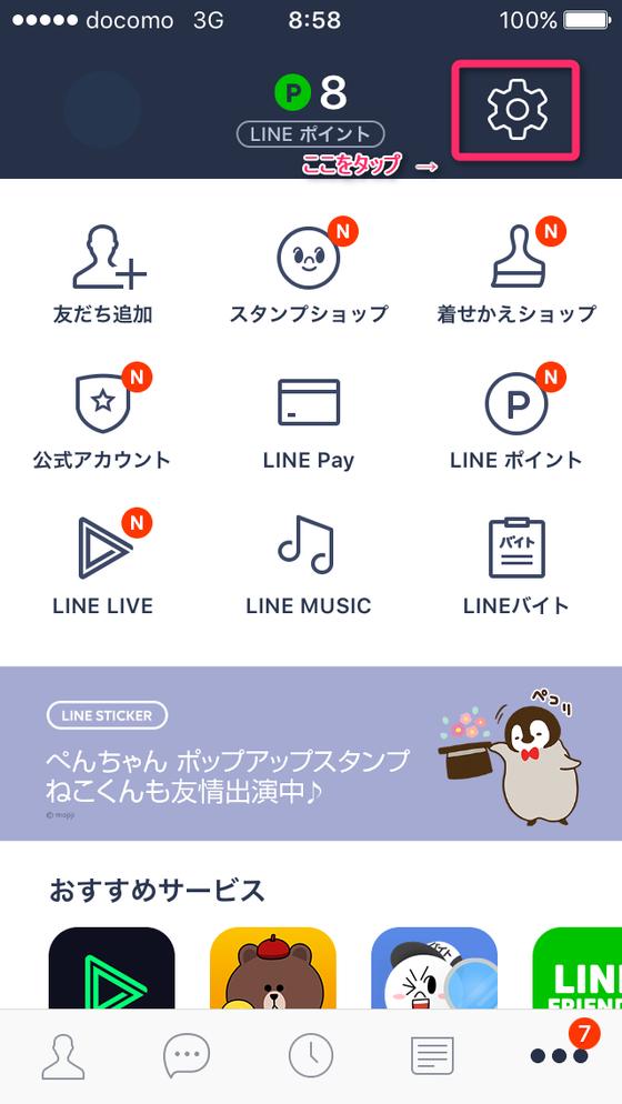 LINE-設定画面