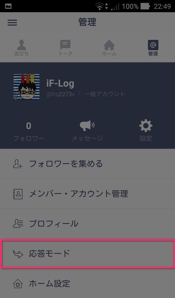 LINE@スマホ設定
