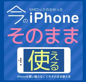 b-mobileはソフトバンクのiPhoneがそのまま使える