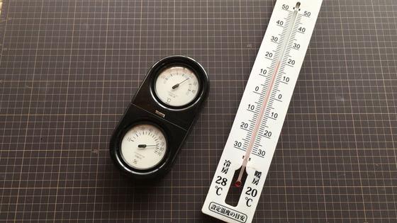 うちにある温度計