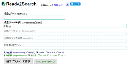 Ready2Search登録前