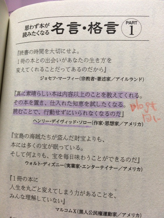 ダイソー:記憶に残す読書術(名言)